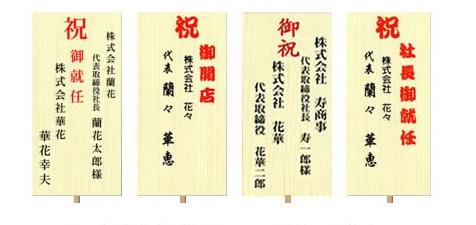 就任祝い用胡蝶蘭に立てる木札例