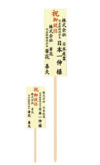 大木札と普通木札の比較